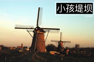 小孩堤坝 Kinderdijk